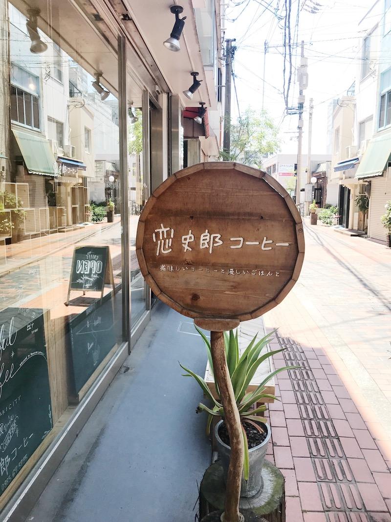 恋史郎コーヒーさんの看板。かわいい!