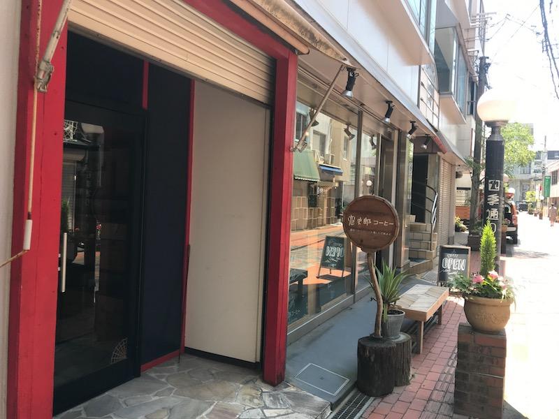 恋史郎コーヒーさんの隣に焙煎所ができるみたい